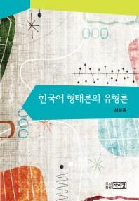 한국어 형태론의 유형론