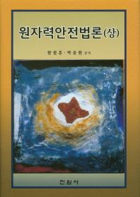 원자력안전법론(상)