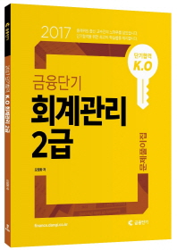 단기합격 K.O 금융단기 회계관리 2급 문제풀이집(2017)
