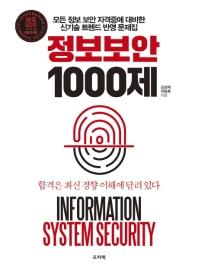 정보 보안 1000제