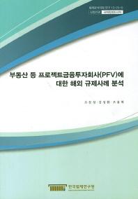부동산 등 프로젝트금융투자회사(PFV)에 대한 해외 규제사례 분석
