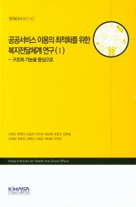 공공서비스 이용의 최적화를 위한 복지전달체계 연구. 1