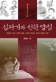 십자가와 선한 양심