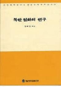 북한설화의 연구