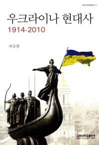 우크라이나 현대사(1914-2010)
