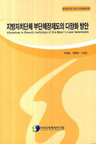 지방자치단체 부단체장제도의 다양화 방안