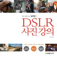 좋은 사진을 만드는 김주원의 DSLR 사진 강의