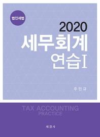 세무회계연습. 1: 법인세법(2020)