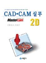 CAD.CAM 실무 2D(MASTERCAM 9.0)