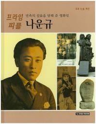 민족의 설움을 달래 준 영화인 나운규