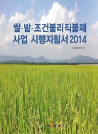 쌀 밭 조건불리직불제 사업 시행지침서(2014)