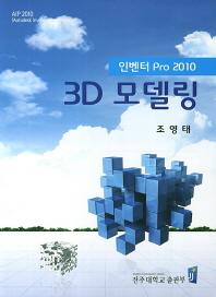 인벤터 Pro 2010 3D 모델링