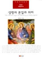 성령의 본질과 의미