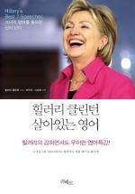 힐러리 클린턴 살아있는 영어