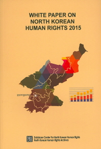 White Paper on North Korean Human Rights(2015)