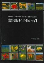 세계 화훼장식 식물도감