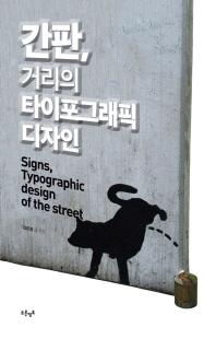 간판, 거리의 타이포그래픽 디자인