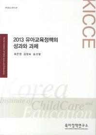 유아교육정책의 성과와 과제(2013)