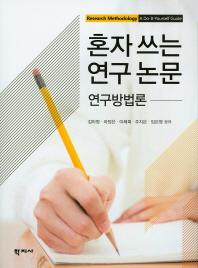혼자 쓰는 연구 논문