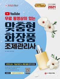유튜브 무료 동영상이 있는 맞춤형화장품 조제관리사(2021)