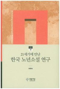 21세기에 만난 한국 노년소설 연구