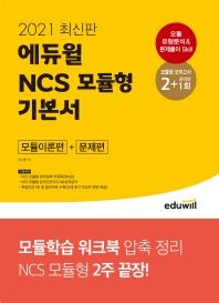 에듀윌 NCS 모듈형 기본서(2021)