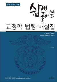 쉽게 풀어 쓴 교정학 법령 해설집(2021, 22년 대비)