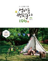 3~10세를 위한 엄마표 캠핑 놀이 106