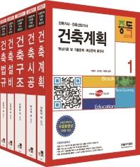 건축기사 건축산업기사 시리즈 세트(2021)