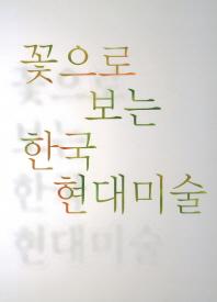 꽃으로 보는 한국 현대미술