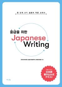 중급을 위한 Japanese Writing
