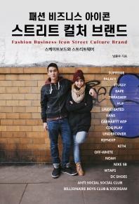 패션 비즈니스 아이콘 스트리트 컬처 브랜드