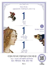1일 1미술 1교양. 1: 원시미술~낭만주의