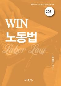WIN 노동법(2021)