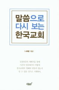 말씀으로 다시 보는 한국교회