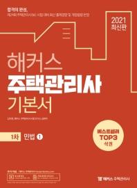 해커스 민법 기본서 세트(주택관리사 1차)(2021)