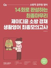 커넥츠 소방단기 제이디윤 소방 경채 생활영어 최종모의고사(소방직 공무원 영어)(2021)