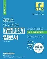 2022 해커스 단기합격 7급 PSAT 입문서: 언어논리 자료해석 상황판단