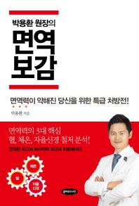 박용환 원장의 면역보감