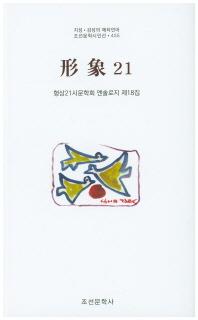 형상21(제18집)