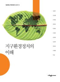 지구환경정치의 이해