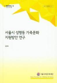 서울시 성평등 가족문화 지원방안 연구