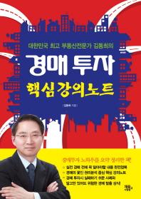 대한민국 최고 부동산전문가 김동희의 경매 투자 핵심강의노트