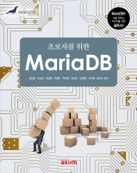 초보자를 위한 MariaDB