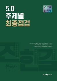 전한길 한국사 5.0 주제별 최종점검(2021)