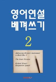 영어연설 한권 베껴쓰기 2