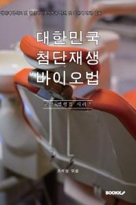 대한민국 첨단재생바이오법(첨단재생의료 및 첨단바이오의약품 안전 및 지원에 관한 법률) : 교양 법령집
