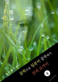 기러기 (雁)  모리 오가이  문학으로 일본어 공부하기!