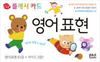 아기지능방 플래시카드: 영어표현