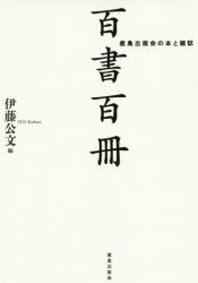 百書百冊 鹿島出版會の本と雜誌